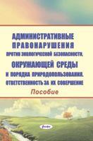 Административные правонарушения против экологической безопасности, окружающей среды и порядка природопользования