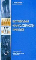Инструментальная обработка поверхностей корней зубов