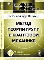 Метод теории групп в квантовой механике