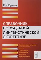 Справочник по судебной лингвистической экспертизе (м)
