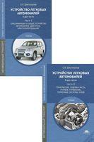 Устройство легковых автомобилей (в двух частях)