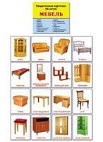 Мебель (16 раздаточных карточек)