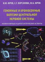 Геномные и хромосомные болезни центральной нервной системы. Молекулярные и цитогенетические аспекты