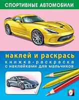 Спортивные автомобили. Раскраска с наклейками
