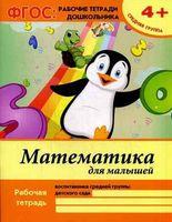 Математика для малышей. Средняя группа