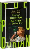 The Picture of Dorian Gray (м)