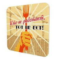 """Подставка под кружку """"Кто не работает, тот не ест"""""""
