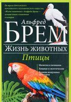 Жизнь животных. Том 5. Птицы. А-К (в 10 томах)