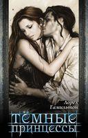 Темные принцессы (комплект из 4-х книг)