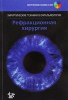 Рефракционная хирургия (+ DVD)