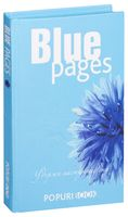 "Блокнот ""Blue pages"" (125х200 мм)"