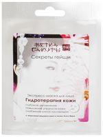 """Тканевая экспресс-маска для лица """"Секреты гейши. Гидротерапия кожи"""" (16,5 г)"""