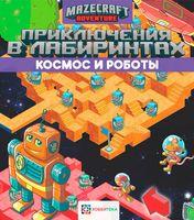 Приключения в лабиринтах. Космос и роботы