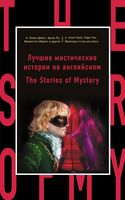 The Stories of Mystery