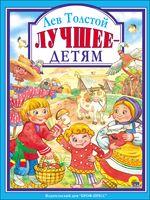 Лев Толстой. Лучшее - детям