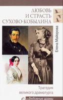 Любовь и страсть Сухово-Кобылина. Трагедия великого драматурга