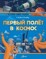 Первый полёт в космос