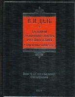 Большой толковый словарь русского языка. Современное написание