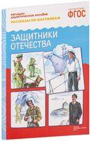 Защитники Отечества. Наглядно-дидактическое пособие