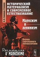 Исторический материализм и современное естествознание. Марксизм и ленинизм