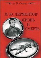 М. Ю. Лермонтов. Жизнь и смерть