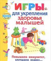Игры для укрепления здоровья малышей