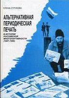 Альтернативная периодическая печать в истории российском многопартийности (1987-1996)