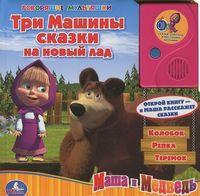 Маша и Медведь. Три Машины сказки на новый лад. Книжка-игрушка
