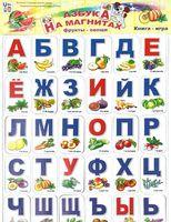 Азбука на магнитах. Фрукты-овощи (набор из 60 карточек)