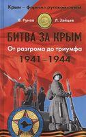 Битва за Крым 1941-1944 гг. От разгрома до триумфа