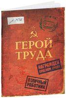 """Записная книжка """"Герой труда"""" (А6; 32 листа)"""