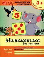Математика для малышей. Младшая группа
