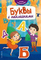 Буквы с наклейками
