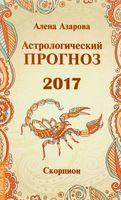 Скорпион. Астрологический прогноз 2017