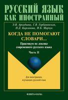 Когда не помогают словари... Практикум по лексике современного русского языка. В 3 частях. Часть 2