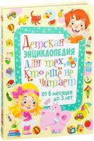 Детская энциклопедия для тех, кто еще не читает