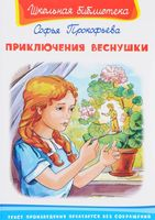 Приключения Веснушки