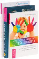 Мистический опыт Детей Индиго. Секреты поведения детей. Дети вселенной (комплект из 3-х книг)