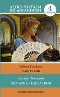 Vanity Fair. Уровень 4