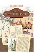 Очерки Витебской Белоруссии