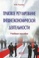 Правовое регулирование внешнеэкономической деятельности. Учебное пособие