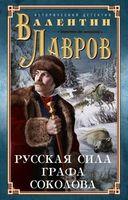 Русская сила графа Соколова