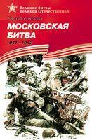 Московская битва. 1941-1942
