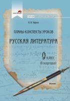 Планы-конспекты уроков. Русская литература. 9 класс (II полугодие)