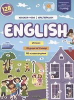 Мой первый английский. English. Книжка-игра с наклейками