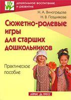 Сюжетно-ролевые игры для старших дошкольников