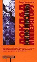 Доклад Юкио Мисимы императору