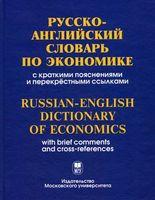 Русско-английский словарь по экономике