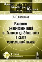 Развитие физических идей от Галилея до Эйнштейна в свете современной науки (м)