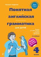 Понятная английская грамматика для детей. 4 класс